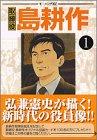 取締役島耕作 (1) (モーニングKC (828))