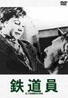 イタリアの映画監督ピエトロ・ジェルミ作品「鉄道員」 Pietro Germi