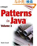 Patterns of Java (Patterns in Java)