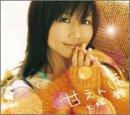 甘えんぼ (CCCD)(DVD付)