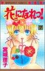 花になれっ! (7) (マーガレットコミックス (3102))