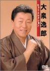 大泉逸郎ヒットコレクション [DVD]