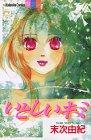 いとしいキミ (講談社コミックスフレンドB (1168巻))