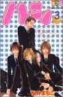 ハニィ 3 (講談社コミックスフレンド B)