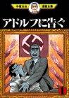 アドルフに告ぐ (1) (手塚治虫漫画全集 (372))