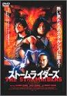 風雲~ストームライダーズ [DVD]