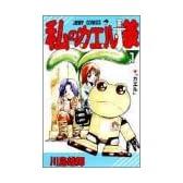 私のカエル様 第1巻 カエル (ジャンプコミックス)