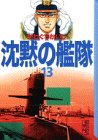 沈黙の艦隊(13) (講談社漫画文庫)
