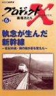 プロジェクトX 挑戦者たち Vol.6 執念が生んだ新幹線 ― 老友90歳・飛行機が姿を変えた [VHS]