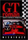 GTロマン 1 (ヤングジャンプコミックス)