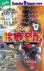 鈴鹿8耐1999オフィシャルDVD