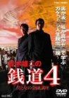 青木雄二の銭道4 男と女の金融講座 [DVD]