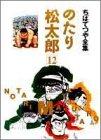 のたり松太郎 (12) (ちばてつや全集)