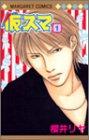 仮スマ 1 (マーガレットコミックス)