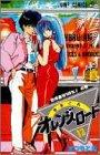 きまぐれオレンジ★ロード (Vol.13) (ジャンプ・コミックス)