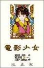 電影少女 3 (ジャンプコミックス)