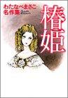 椿姫 (わたなべまさこ名作集)