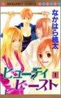 ビューティビースト 1 (マーガレットコミックス)