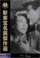 新東宝名画傑作選 DVD-BOX VIII 市川崑監督編