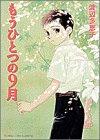 もうひとつの九月 / 渡辺 多恵子 のシリーズ情報を見る