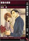 薔薇の調律 / 和泉 桂 のシリーズ情報を見る