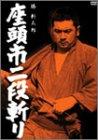 座頭市二段斬り [DVD]
