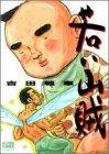 若い山賊 (アクションコミックス)
