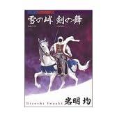雪の峠・剣の舞 (KCデラックス アフタヌーン)