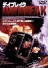 デイブレイク [DVD]