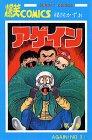 アゲイン 3 (サンデー・コミックス)