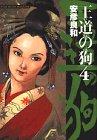 王道の狗 (4) (ミスターマガジンKCDX (1211))