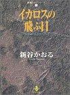 イカロスの飛ぶ日 (秋田文庫―戦場ロマンシリーズ)