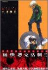 悪1013(あくとういちみ) (アフタヌーンKC)