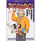アインシュタイン (講談社学習コミック―アトムポケット人物館)
