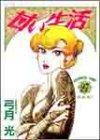 甘い生活 27 (ヤングジャンプコミックス)