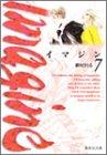イマジン (7) (集英社文庫―コミック版)