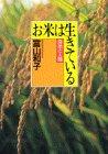 お米は生きている―自然と人間