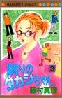 隣りのタカシちゃん。 (3) (マーガレットコミックス (3308))