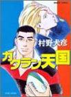 ガクラン天国 1 (バンブー・コミックス)