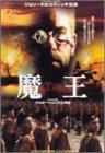 魔王 [DVD] 北野義則ヨーロッパ映画ソムリエのベスト2001第2位