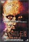 ハンニバル伝説~シリアル・キラーズ~ [DVD]