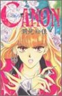 CANON 1 (1) (ボニータコミックススペシャル)