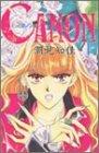 CANON 1 (ボニータコミックススペシャル)
