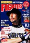 GO!GO!GO!FIGHTERS(ゴーゴーゴーファイターズ)観戦ガイド2004 学研ムック