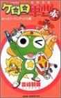 ケロロ軍曹 RED〈ハイパーマニアックス編〉 (Asuka comics ace)