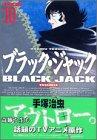 DX版 ブラック・ジャック(10) (手塚治虫漫画全集)