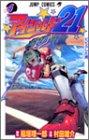 アイシールド21 第4巻 2003年08月04日発売