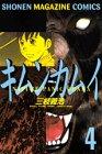 キムンカムイ―Nature panic drama (4) (少年マガジンコミックス)