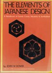 The elements of Japanese design;: A handbook of family crests, heraldry & symbolism (0802724477) by Dower, John W
