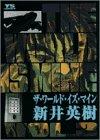 ザ・ワールド・イズ・マイン 3 (ヤングサンデーコミックス)